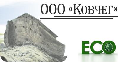 ООО «КОВЧЕГ» - широкий комплекс проектных, общестроительных и подрядных работ.